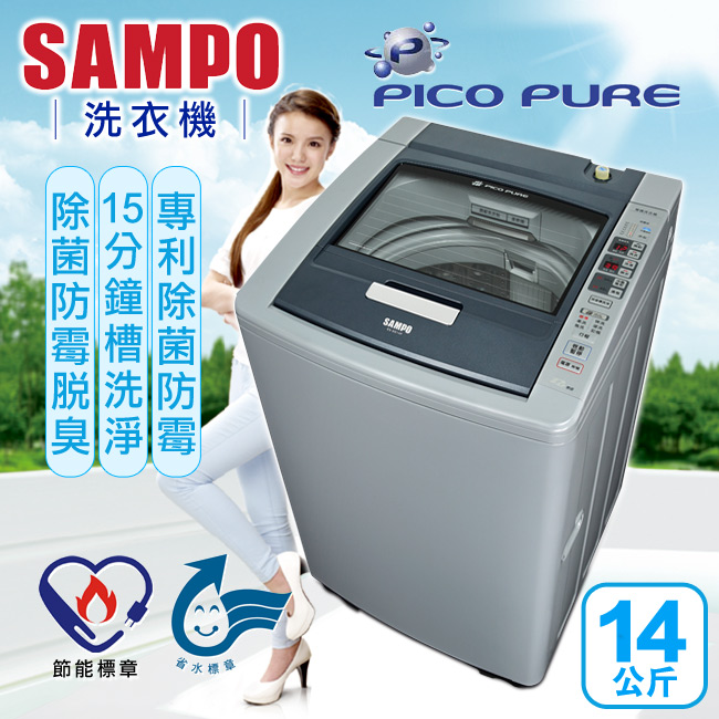 【聲寶SAMPO】14公斤PICO PURE單槽變頻洗衣機/ES-DD14P(G2)
