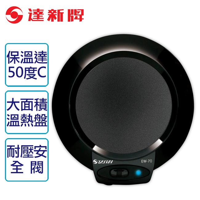 【達新牌】多功能保溫盤。黑色/EW-70