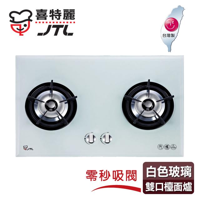 【喜特麗】IC點火玻璃雙口檯面爐/JT-2203A(白色面板+桶裝瓦斯適用)