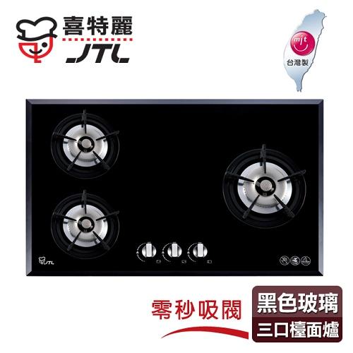 【喜特麗】IC點火玻璃三口檯面爐/JT-2303A(黑色面板+桶裝瓦斯適用)