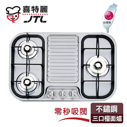 【喜特麗】IC點火不鏽鋼三口檯面爐/JT-2303S(天然瓦斯適用)