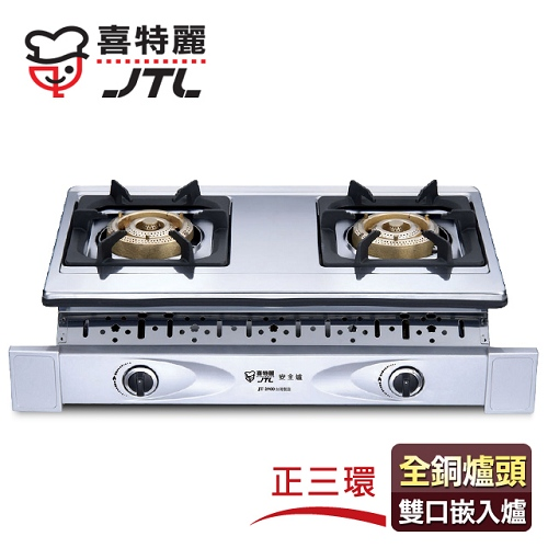 【喜特麗】全銅爐頭正三環雙口嵌入爐/JT-2900S(不鏽鋼色+天然瓦斯適用)(寄庫)