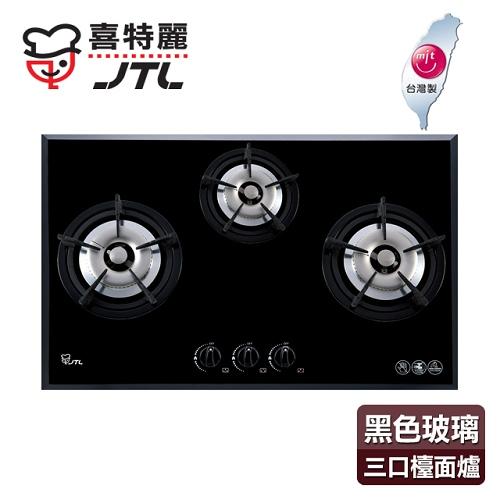 【喜特麗】日式品字型玻璃三口檯面爐/JT-3002A(黑色面板+天然瓦斯適用)