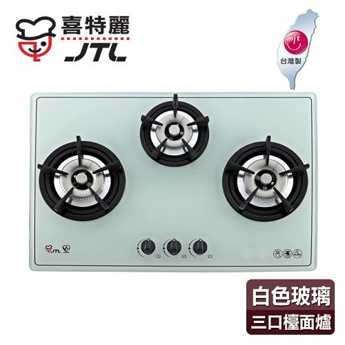 【喜特麗】日式品字型玻璃三口檯面爐/JT-3002A(白色面板+桶裝瓦斯適用)