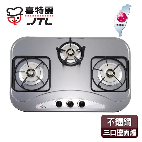 【喜特麗】日式品字型不鏽鋼三口檯面爐/JT-3002(桶裝瓦斯適用)