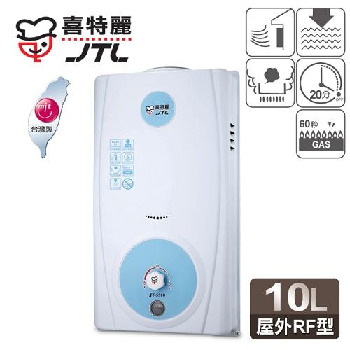 【喜特麗】10L屋外型電池指示熱水器/JT-5510A(桶裝瓦斯適用LPG/RF式)