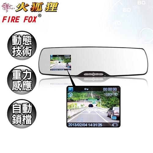 《火狐狸》 數位寬動態1080P高畫質超薄後視鏡行車記錄器/M8