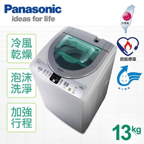 ★預購★【國際牌Panasonic】13公斤單槽洗衣機/NA-130VT(NA-130VT-H)
