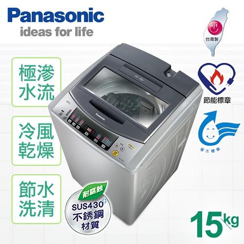 ★預購★【國際牌Panasonic】15公斤不鏽鋼超強淨系列單槽洗衣機/NA-168VBS(NA-168VBS-S)