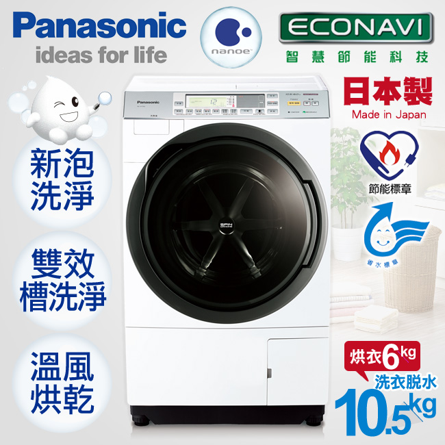 ★預購★【國際牌Panasonic】10.5公斤ECONAVI nanoe洗脫烘滾筒左開洗衣機/NA-VX73GL
