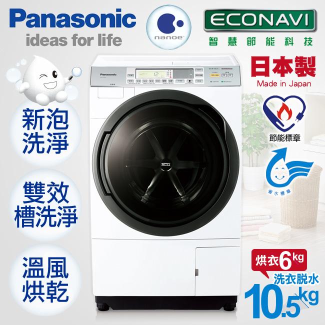 ★預購★【國際牌Panasonic】10.5公斤ECONAVI nanoe洗脫烘滾筒右開洗衣機/NA-VX73GR