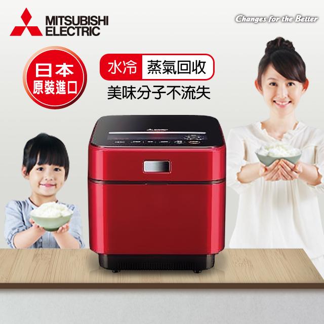 【三菱MITSUBISHI】日本原裝6人份蒸氣回收IH電子鍋/寶絢紅(NJ-EXSA10JT/NJ-EXSA10JT_R)