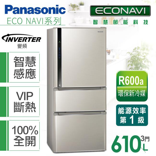 【國際牌Panasonic】ECONAVI 610L變頻三門冰箱。香檳金/(NR-C618HV/NR-C618HV-L)