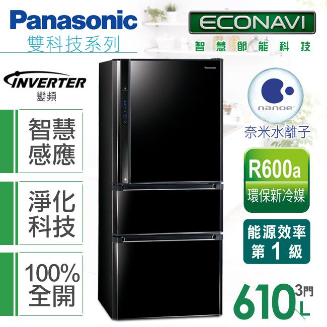 ★預購★【國際牌Panasonic】ECONAVI nanoe610L變頻三門冰箱。光釉黑/(NR-C618NHV/NR-C618NHV-B)