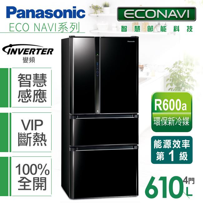 【國際牌Panasonic】ECONAVI 610L變頻四門冰箱。光釉黑/(NR-D618HV/NR-D618HV-B)