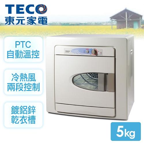 ★預購★【東元TECO】5kg乾衣機/QD5568NA