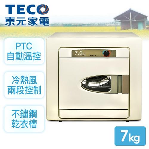 ★預購★【東元TECO】7kg不鏽鋼乾衣機/QD7551NA