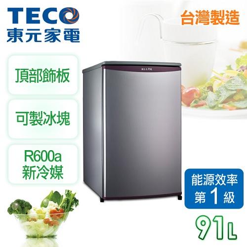 【東元TECO】小鮮綠系列91L單門冰箱。晶鑽銀/R1061LA