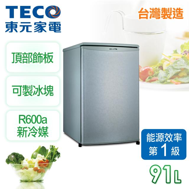【東元TECO】小鮮綠系列91L單門冰箱。淺綠灰/R1061SC