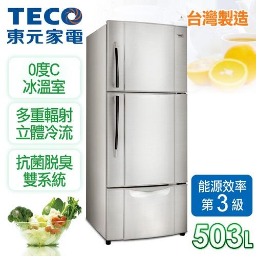 【東元TECO】503L定頻三門冰箱。珍珠銀/R5013VS