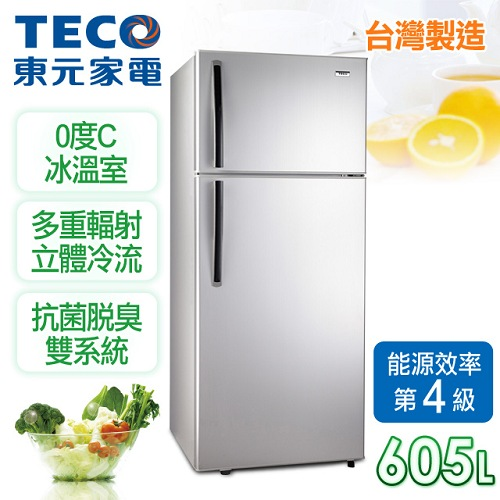 【東元TECO】605L定頻二門冰箱。琉璃金/R6110K