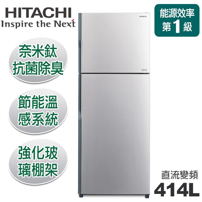 ★預購2月底到貨★【日立HITACHI】直流變頻414L。二門冰箱。典雅銀/(RV439/RV439_SLS)