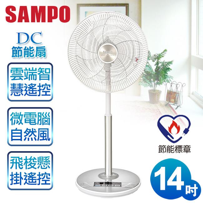 【聲寶SAMPO】14吋微電腦遙控DC節能立扇 /SK-FK14DR