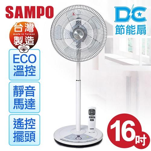 【聲寶SAMPO】16吋旗艦型ECO溫控DC遙控節能扇/SK-ZH16DR