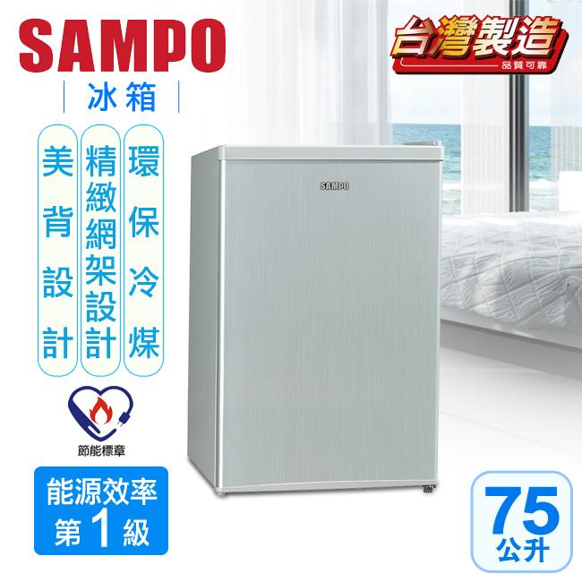 【聲寶SAMPO】71公升單門小冰箱/SR-N07