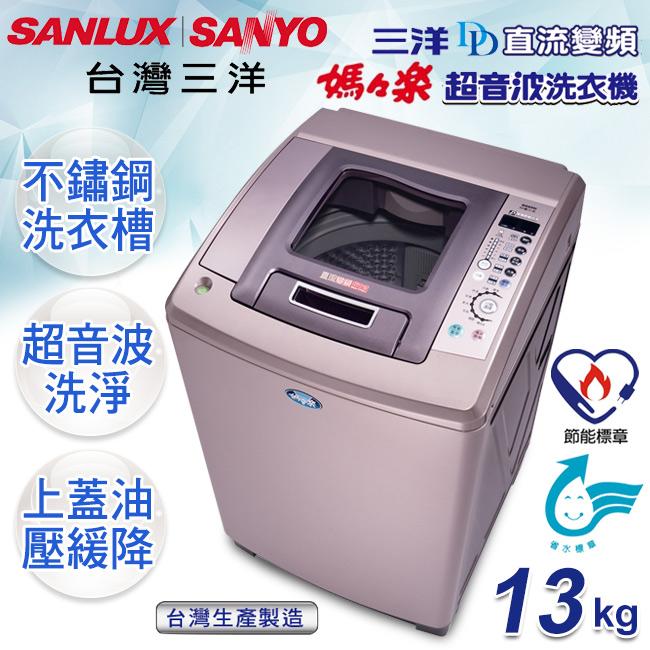 【SANLUX台灣三洋】媽媽樂13kg。DD直流變頻4D鑽石內槽超音波洗衣機/SW-13DV8