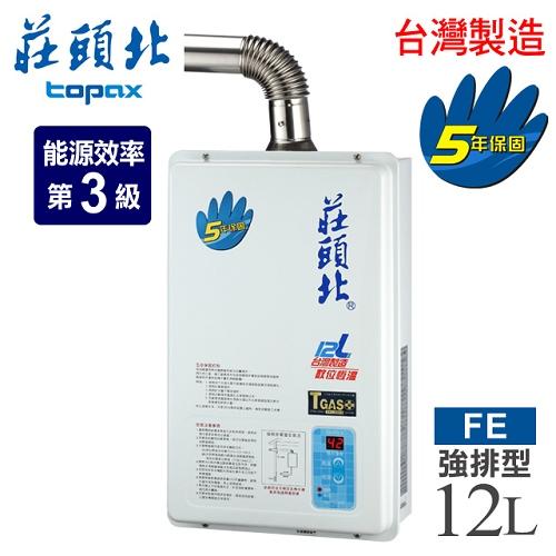 【莊頭北】12L數位恆溫強制排氣型熱水器/TH-7126FE(天然瓦斯)TH-7126(NG)