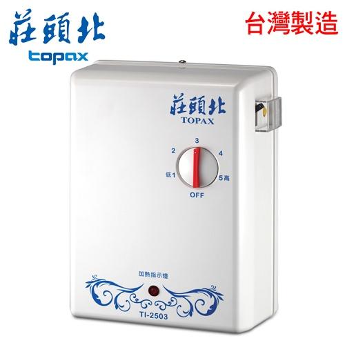 ★預購★【莊頭北】分段式瞬熱電能熱水器/TI-2503