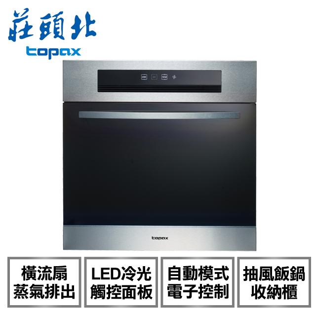 【莊頭北】LED觸控抽風炊飯鍋收納櫃/TS-9603