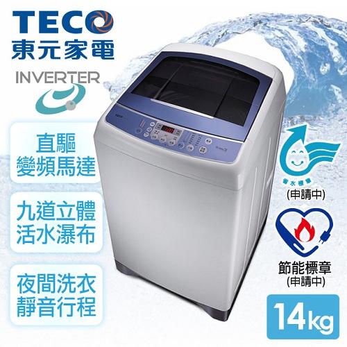 【東元TECO】14kg晶鑽內槽超音波變頻洗衣機。寶石藍/W1491XW