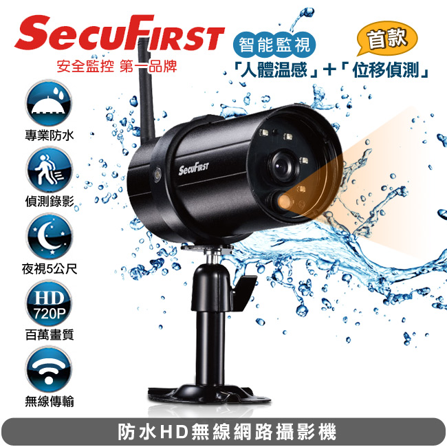 ★送↘托特包▼【SecuFirst】防水HD無線網路攝影機/WP-H02S