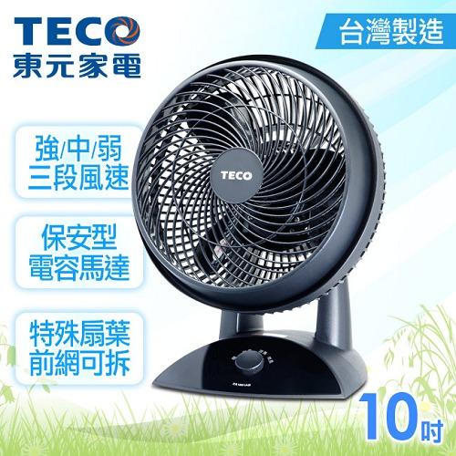 【東元TECO】10吋渦流空調循環扇/XA1001AB
