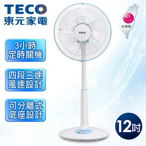 【東元TECO】12吋機械式定時立扇/XA1214AB