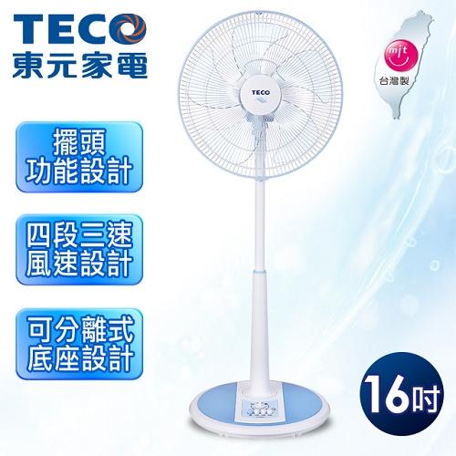 【東元TECO】16吋機械式定時立扇/XA1669AB