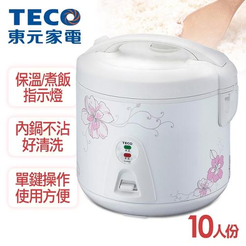 。降價↘。【東元TECO】10人份機械式電子鍋/YC1029CB