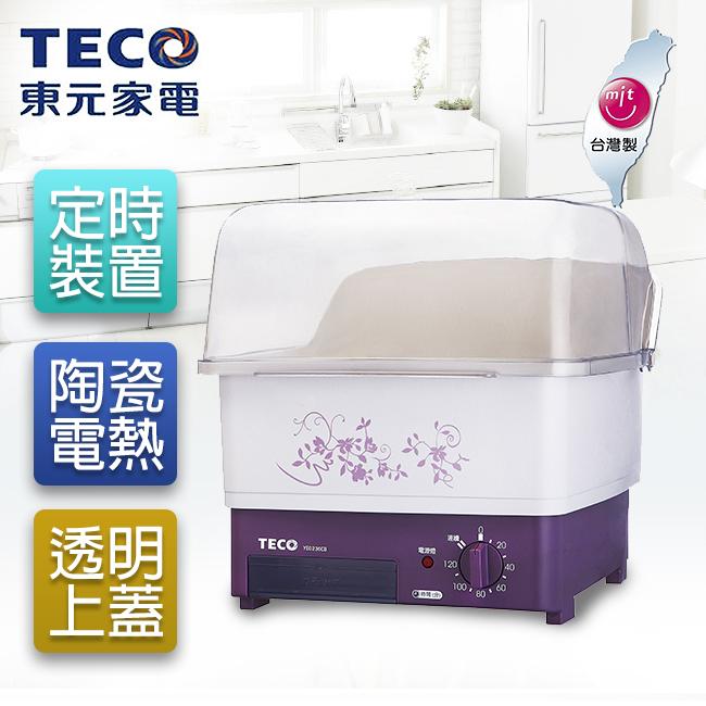 【東元TECO】烘碗機/YE0236CB