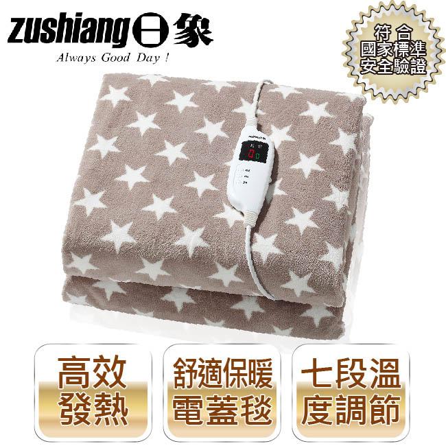【日象】煦馨微電腦溫控電蓋毯(電熱毯)/ZOG-2320B