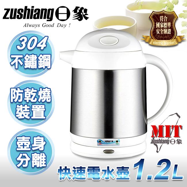 【日象】1.2L水漾晶潤電水壺/ZOI-2120SD