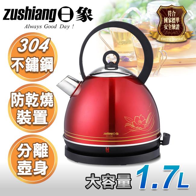 【日象】1.7L臻品花漾電水壺/ZOI-2175SR