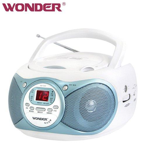 《旺德》手提式CD音響(WD-7205)