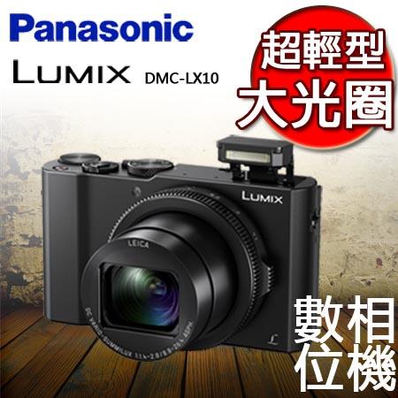 """Panasonic松下  DMC-LX10 震憾登場 12/3 現貨中 """"正經800"""""""