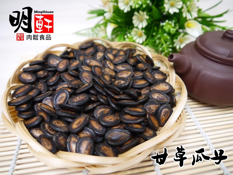 【明軒肉鬆食品】甘草瓜子~輕巧包(375g)