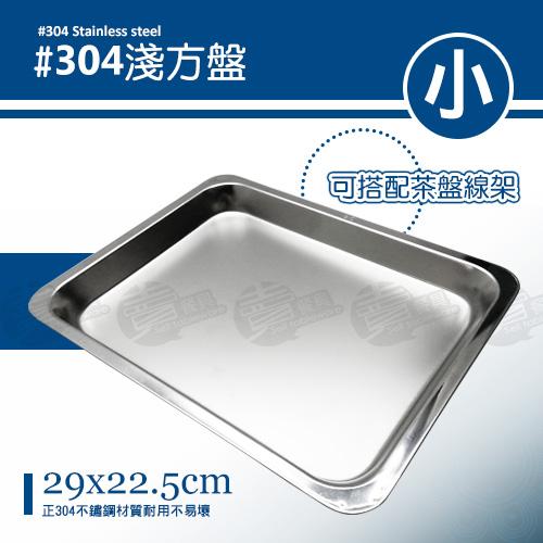 ﹝賣餐具﹞正304  小淺方盤  不鏽鋼盤 餐具架 瀝水架 / 2130011501604