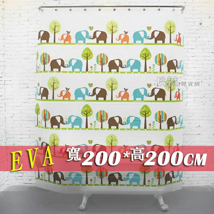 《喨晶晶生活工坊》m&m 默瑪 高品質EVA環保防水浴簾 大象 240*200 白底 不透 附掛勾