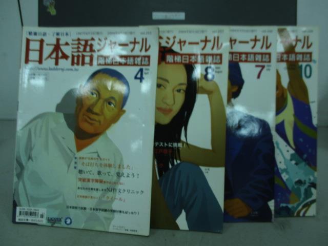 【書寶二手書T4/語言學習_QED】階梯日本語雜誌_2004/4~10月間_4本合售_新學期想買…等_未附光碟