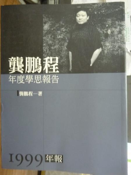 【書寶二手書T3/哲學_PAW】龔鵬程年度學思報告1999年報_龔鵬程